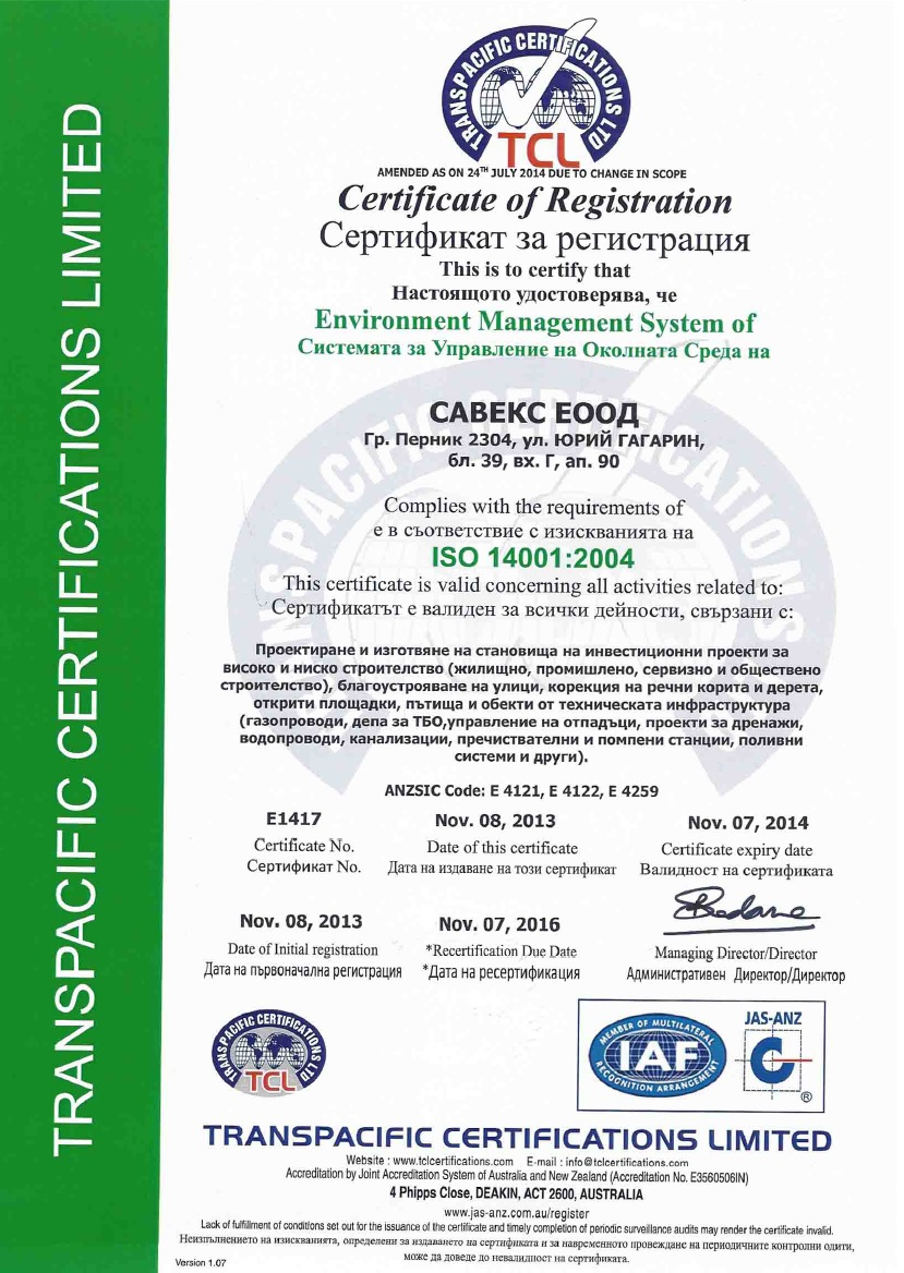 CERT-E1417, SAVEX LTD. BG(NO. 02)